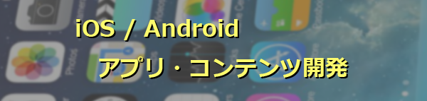 iOS/Androidアプリ・コンテンツ開発